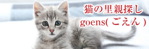 猫の里親探し goens(ごえん)